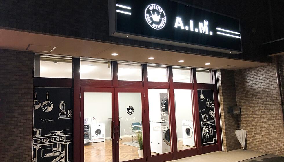 春日井市のA.I.M.店舗情報